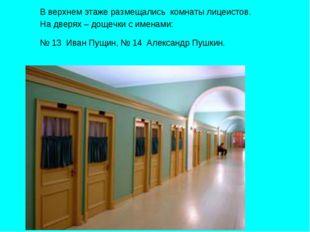В верхнем этаже размещались комнаты лицеистов. На дверях – дощечки с именами