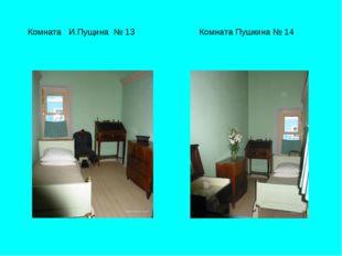 Комната И.Пущина № 13 Комната Пушкина № 14