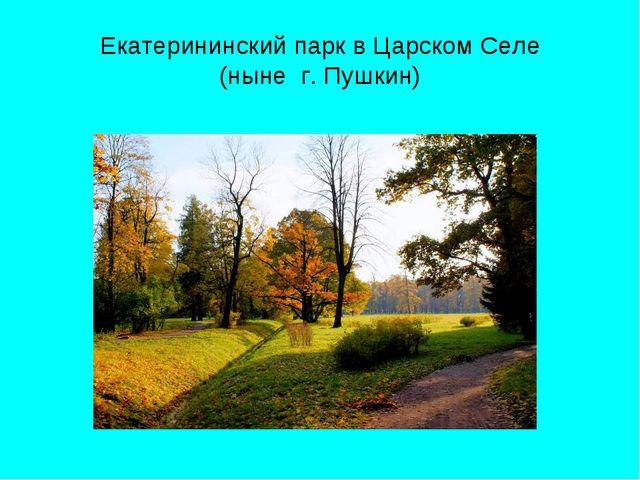 Екатерининский парк в Царском Селе (ныне г. Пушкин)