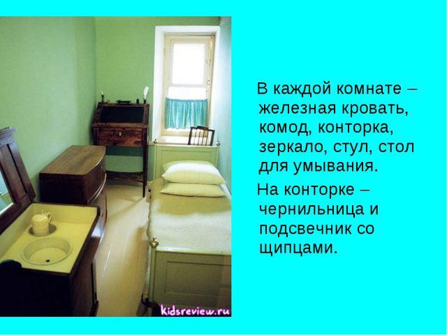 В каждой комнате – железная кровать, комод, конторка, зеркало, стул, стол дл...