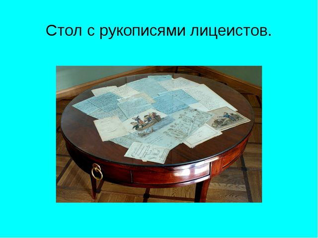 Стол с рукописями лицеистов.