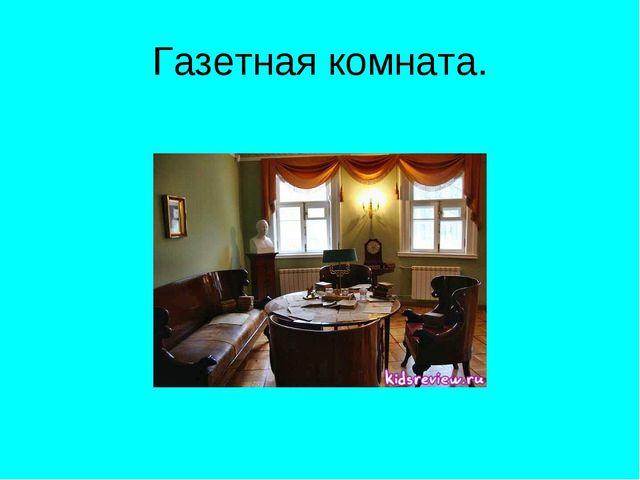 Газетная комната.