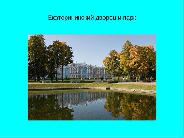 Екатерининский дворец и парк