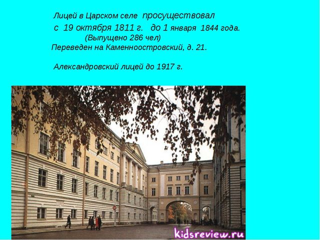 Лицей в Царском селе просуществовал с 19 октября 1811 г. до 1 января 1844 го...