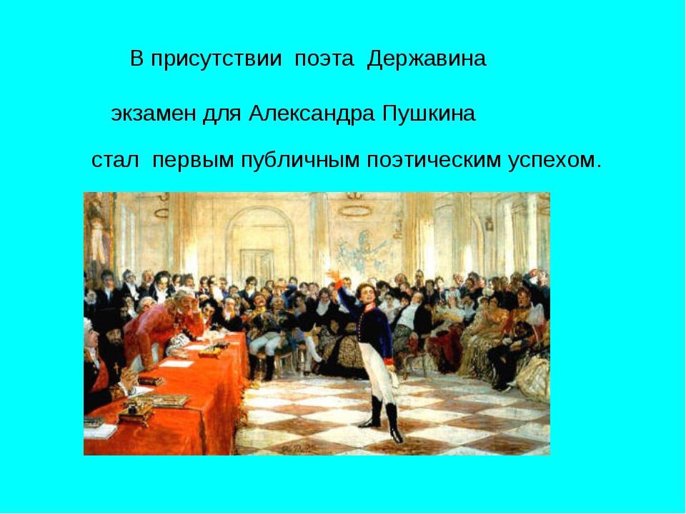 В присутствии поэта Державина экзамен для Александра Пушкина стал первым пуб...