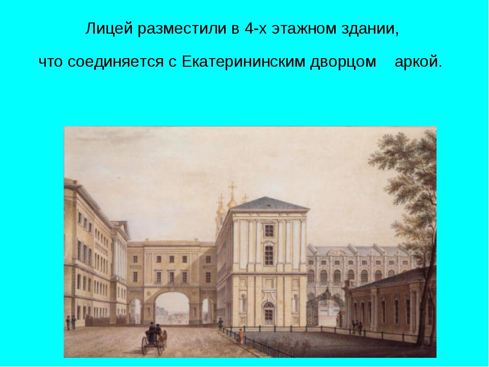 Лицей разместили в 4-х этажном здании, что соединяется с Екатерининским дворц...