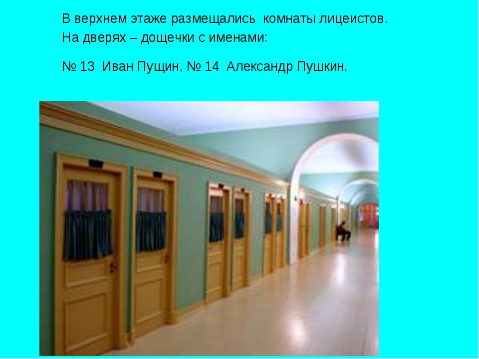 В верхнем этаже размещались комнаты лицеистов. На дверях – дощечки с именами...
