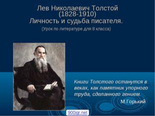 Лев Николаевич Толстой (1828-1910) Личность и судьба писателя. (Урок по литер