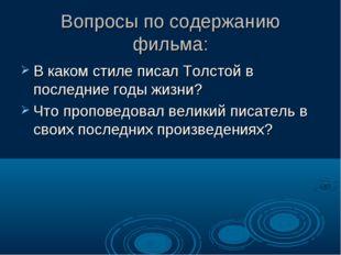 Вопросы по содержанию фильма: В каком стиле писал Толстой в последние годы жи