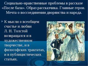 К мысли о всеобщем счастье и любви Л. Н. Толстой возвращался и в художественн