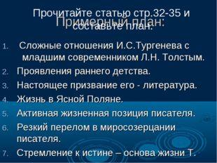 Примерный план: Сложные отношения И.С.Тургенева с младшим современником Л.Н.
