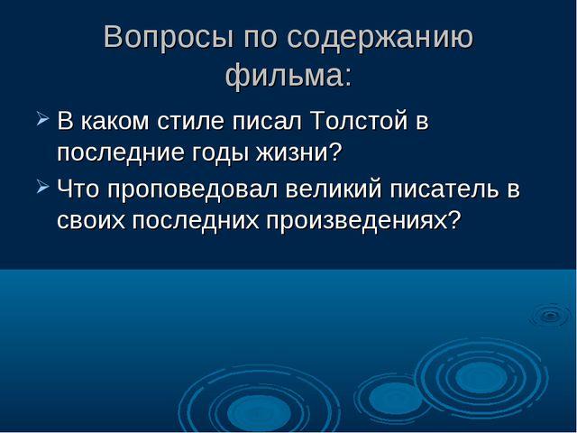 Вопросы по содержанию фильма: В каком стиле писал Толстой в последние годы жи...