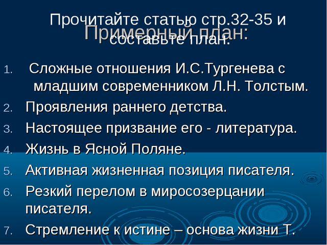 Примерный план: Сложные отношения И.С.Тургенева с младшим современником Л.Н....