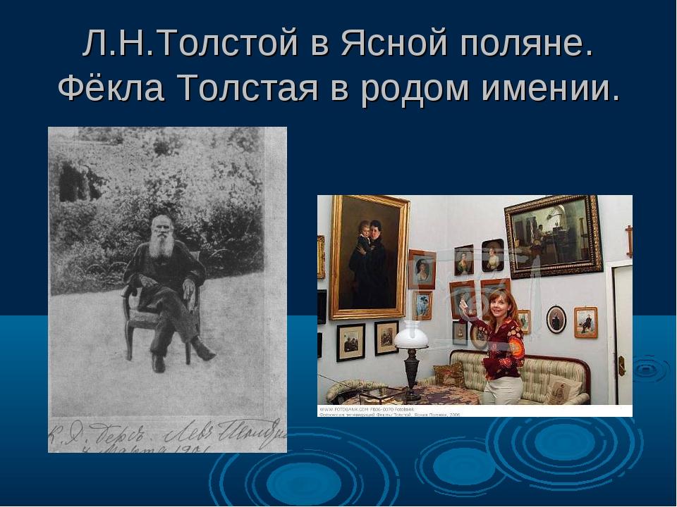 Л.Н.Толстой в Ясной поляне. Фёкла Толстая в родом имении.