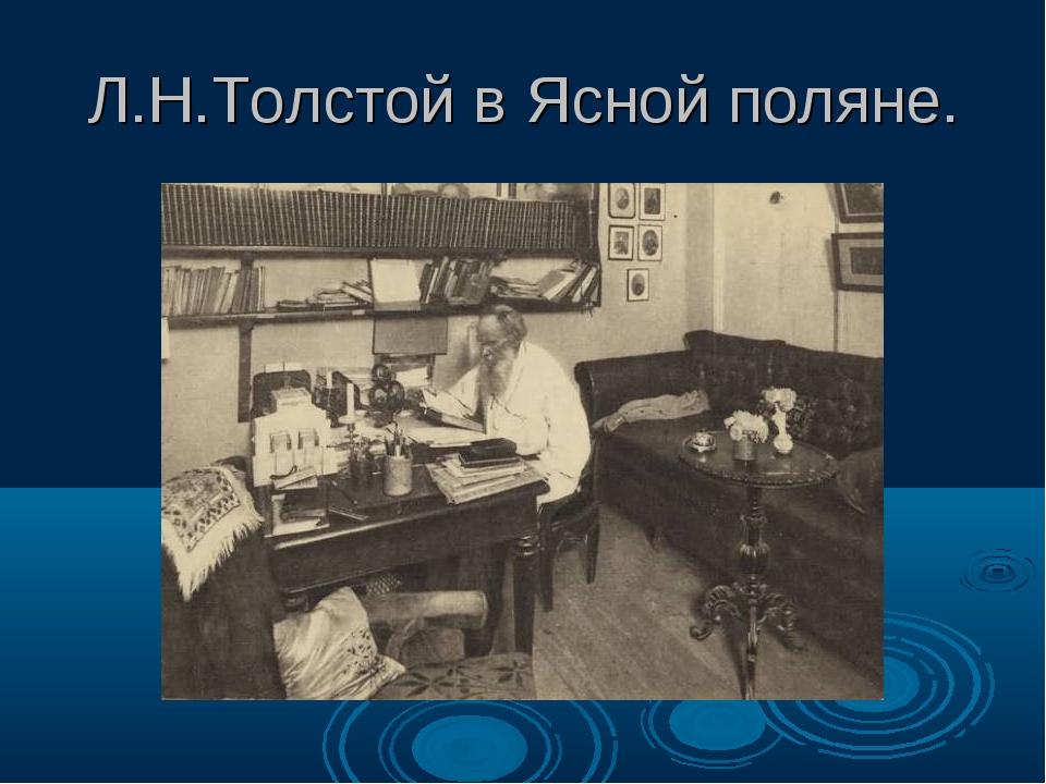 Л.Н.Толстой в Ясной поляне.