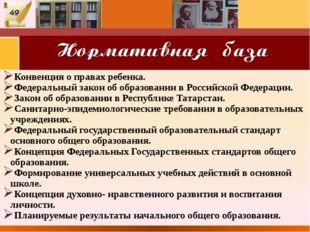 Конвенция о правах ребенка. Федеральный закон об образовании в Российской Фе