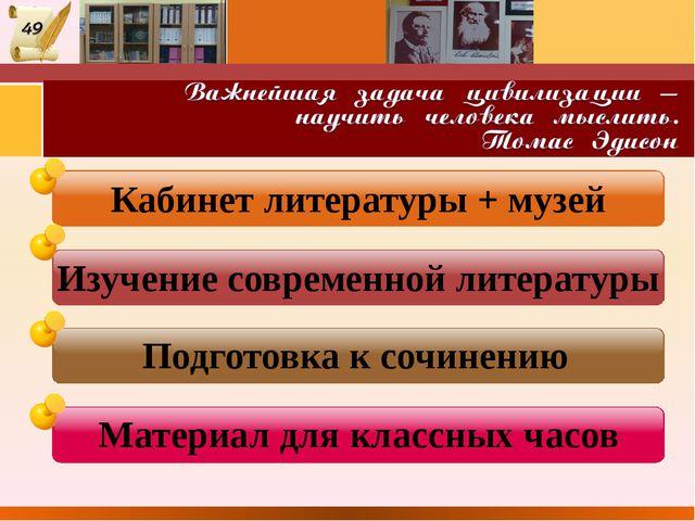 Изучение современной литературы Подготовка к сочинению Материал для классных...