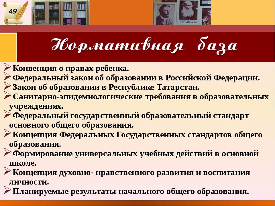 Конвенция о правах ребенка. Федеральный закон об образовании в Российской Фе...