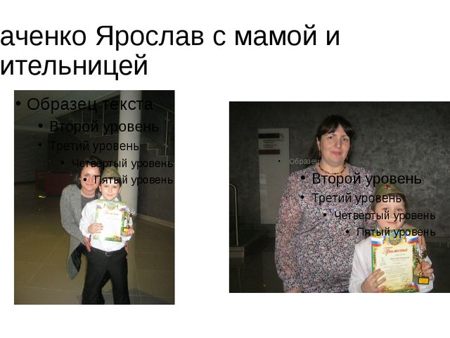 Ткаченко Ярослав с мамой и учительницей