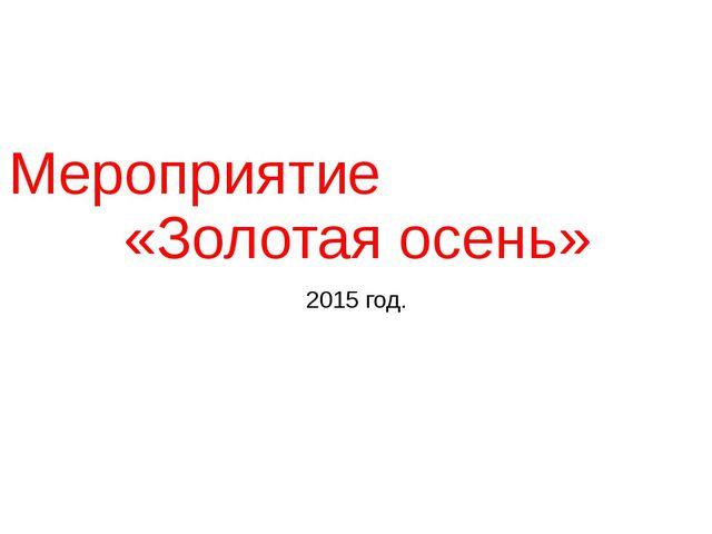 Мероприятие «Золотая осень» 2015 год.