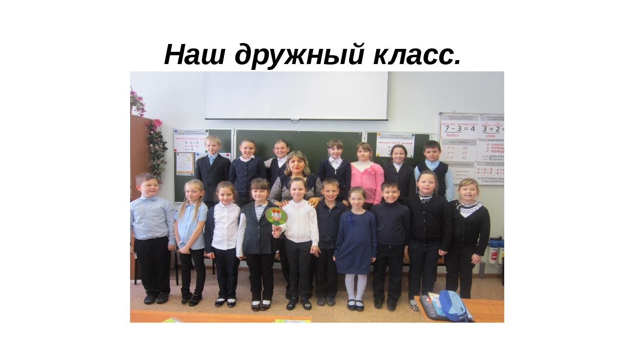 Наш дружный класс.