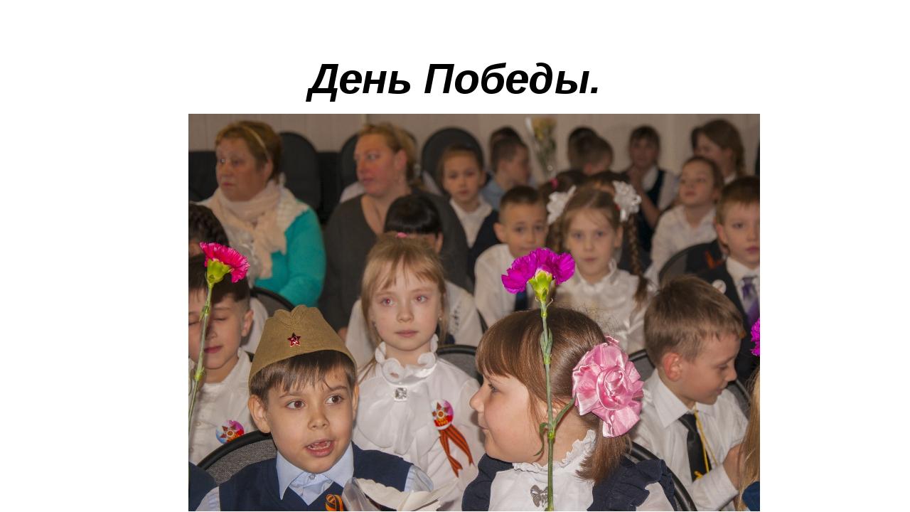 День Победы.
