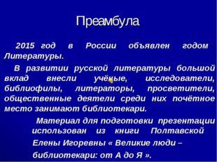 Преамбула 2015 год в России объявлен годом Литературы. В развитии русской лит