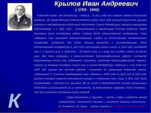 К Крылов Иван Андреевич ( 1769 - 1844) Известен более как баснописец – класси