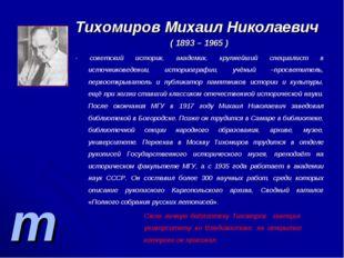 т Тихомиров Михаил Николаевич ( 1893 – 1965 ) - советский историк, академик,