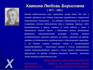 Х Хавкина Любовь Борисовна ( 1871 – 1949 ) доктор педагогических наук, перево