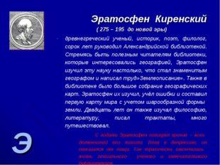 Э Эратосфен Киренский ( 275 – 195 до новой эры) древнегреческий ученый, истор