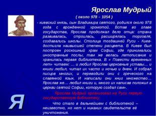 Я Ярослав Мудрый ( около 978 – 1054 ) - киевский князь, сын Владимира святого