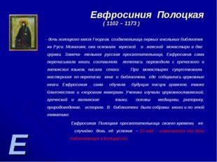 Е Евфросиния Полоцкая ( 1102 – 1173 ) - дочь полоцкого князя Георгия, создате