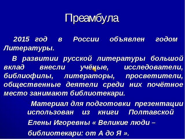 Преамбула 2015 год в России объявлен годом Литературы. В развитии русской лит...