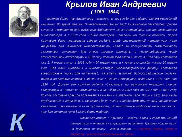 К Крылов Иван Андреевич ( 1769 - 1844) Известен более как баснописец – класси...