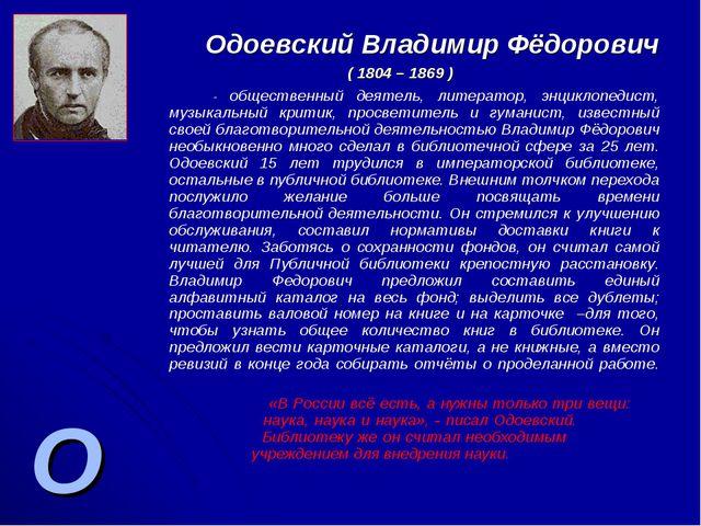 О Одоевский Владимир Фёдорович ( 1804 – 1869 ) - общественный деятель, литера...
