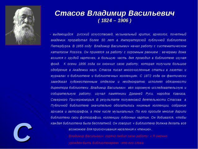 С Стасов Владимир Васильевич ( 1824 – 1906 ) - выдающийся русский искусствове...