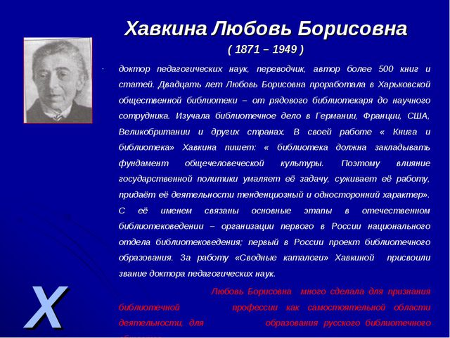 Х Хавкина Любовь Борисовна ( 1871 – 1949 ) доктор педагогических наук, перево...