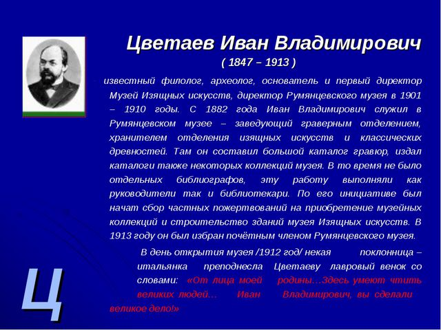 Ц Цветаев Иван Владимирович ( 1847 – 1913 ) - известный филолог, археолог, ос...