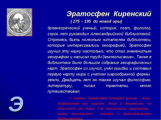 Э Эратосфен Киренский ( 275 – 195 до новой эры) древнегреческий ученый, истор...