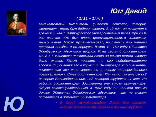 Ю Юм Давид ( 1711 – 1776 ) замечательный мыслитель, философ, психолог, истори...