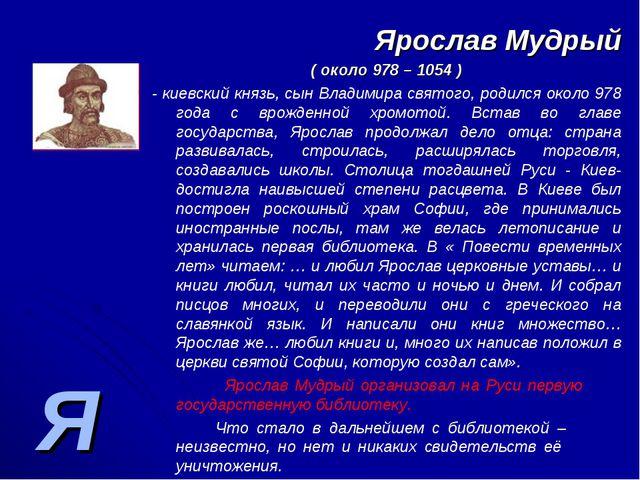 Я Ярослав Мудрый ( около 978 – 1054 ) - киевский князь, сын Владимира святого...