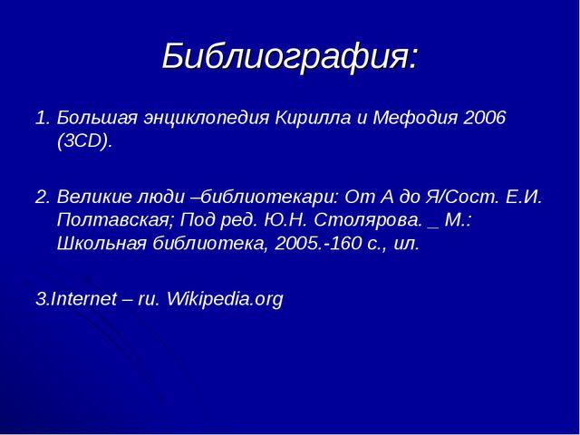 Библиография: 1. Большая энциклопедия Кирилла и Мефодия 2006 (3CD). 2. Велики...