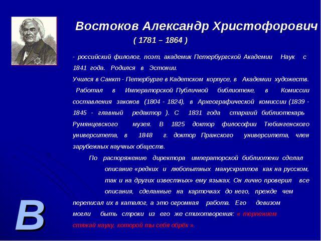 В Востоков Александр Христофорович ( 1781 – 1864 ) - российский филолог, поэт...