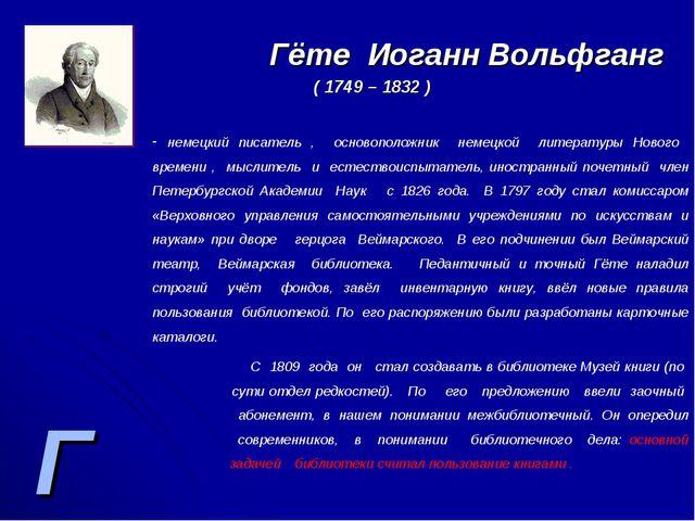 Г Гёте Иоганн Вольфганг ( 1749 – 1832 ) немецкий писатель , основоположник не...