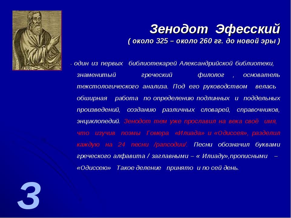 З Зенодот Эфесский ( около 325 – около 260 гг. до новой эры ) - один из первы...