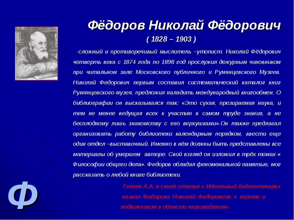 Ф Фёдоров Николай Фёдорович ( 1828 – 1903 ) -сложный и противоречивый мыслите...