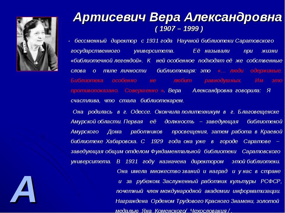 А Артисевич Вера Александровна ( 1907 – 1999 ) - бессменный директор с 1931 г...