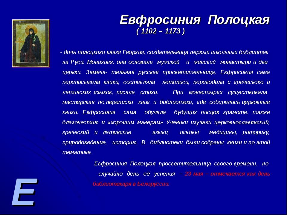 Е Евфросиния Полоцкая ( 1102 – 1173 ) - дочь полоцкого князя Георгия, создате...