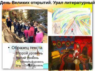 День Великих открытий. Урал литературный